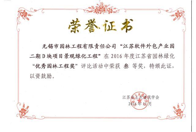 江苏软件外包产业园二期D块项目景观绿化亚博体育客户端下载