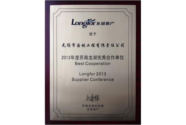 2013年度苏南龙湖优秀合作单位
