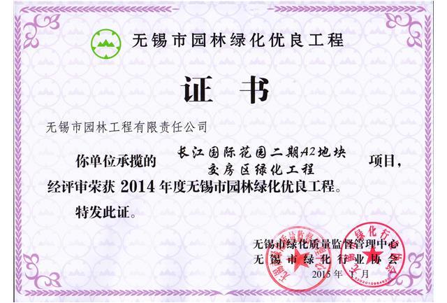 长江国际花园二期A2地块交房区绿化亚博体育客户端下载