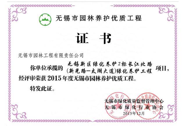无锡新区绿化养护2标长江北路(新光路-太湖大道)绿化养护亚博体育客户端下载