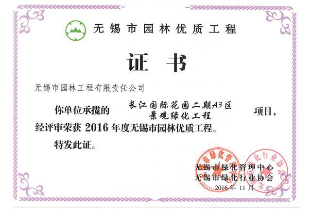 长江国际花园二期A3区景观绿化亚博体育客户端下载