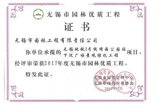 2017市优亚博体育客户端下载——地铁2号线靖海公园站下沉广场