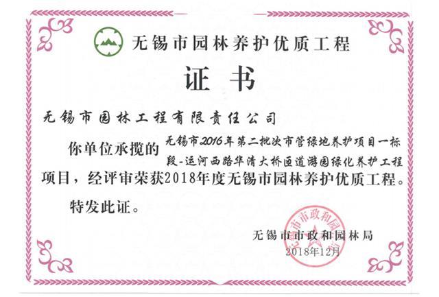 2018无锡市优养护——运河西路华清大道匝道